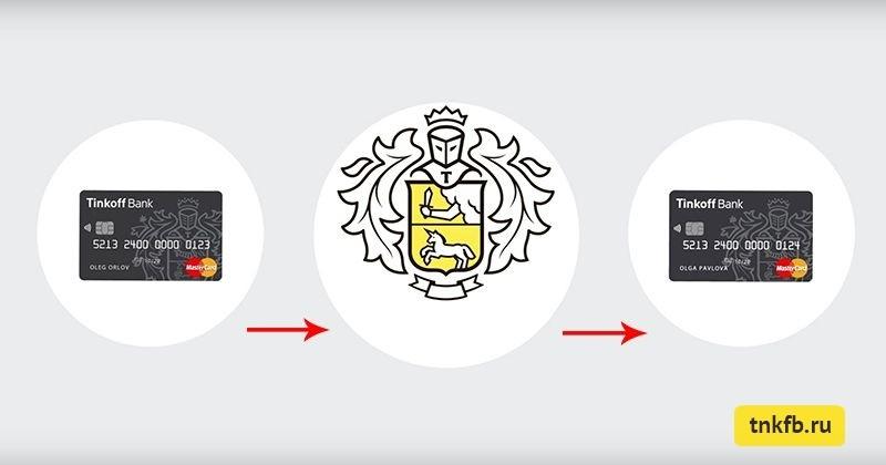 Перевод денег с карты Тинькофф на карту Тинькофф