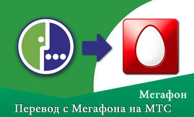 Все способы и комиссия за перечисление денег с Мегафона на МТС