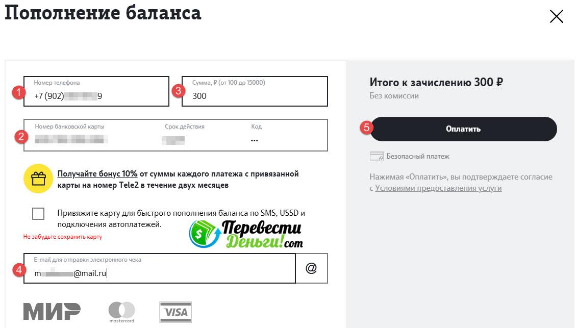 Оплатить телефон теле2 с банковской карты без комиссии без комиссии