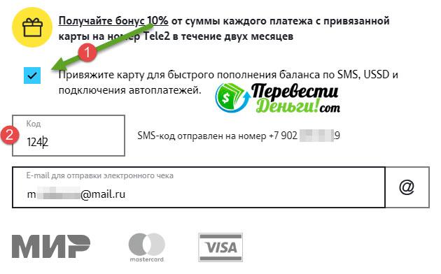 Как пополнить Теле2 с банковской карты без комиссии. Проверенные способы