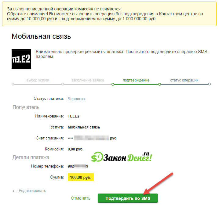 пополнить счет теле2 с банковской карты без комиссии сбербанк онлайн
